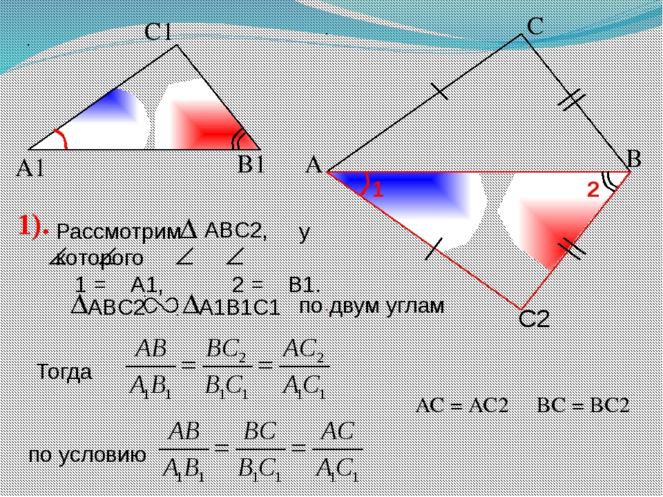 А С В В1 С1 А1 АС = АС2 1). ВС = ВС2 С2 Рассмотрим у которого 1 = А1, 2 = В1...