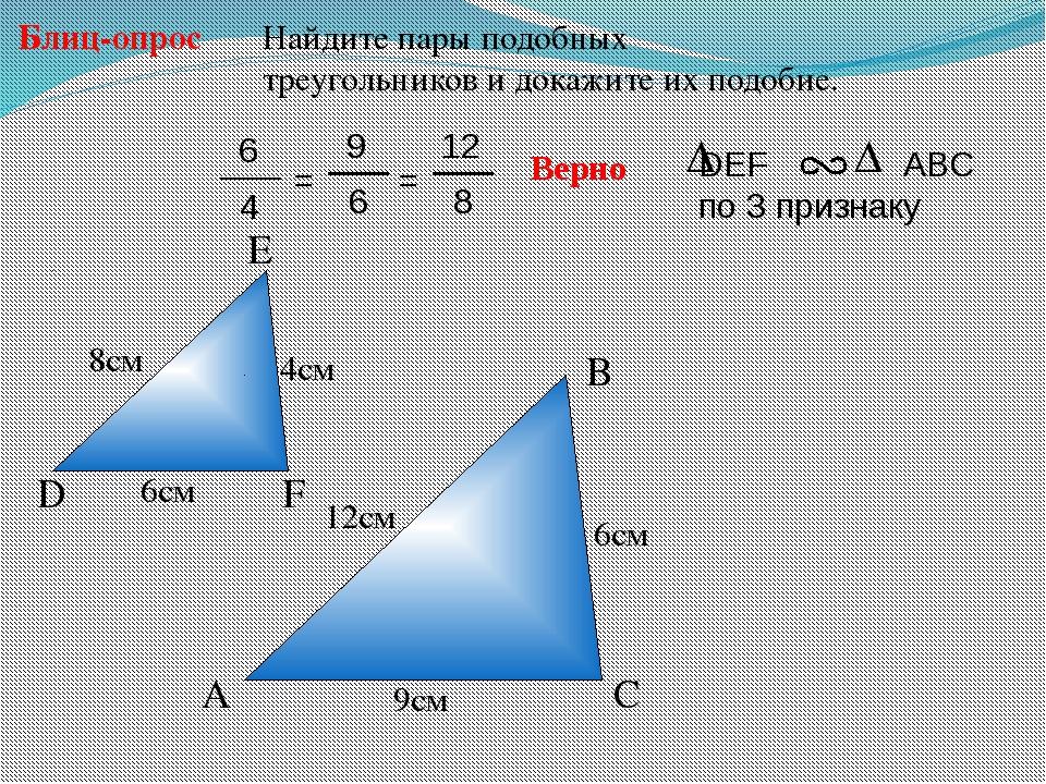 A B C Найдите пары подобных треугольников и докажите их подобие. Блиц-опрос...