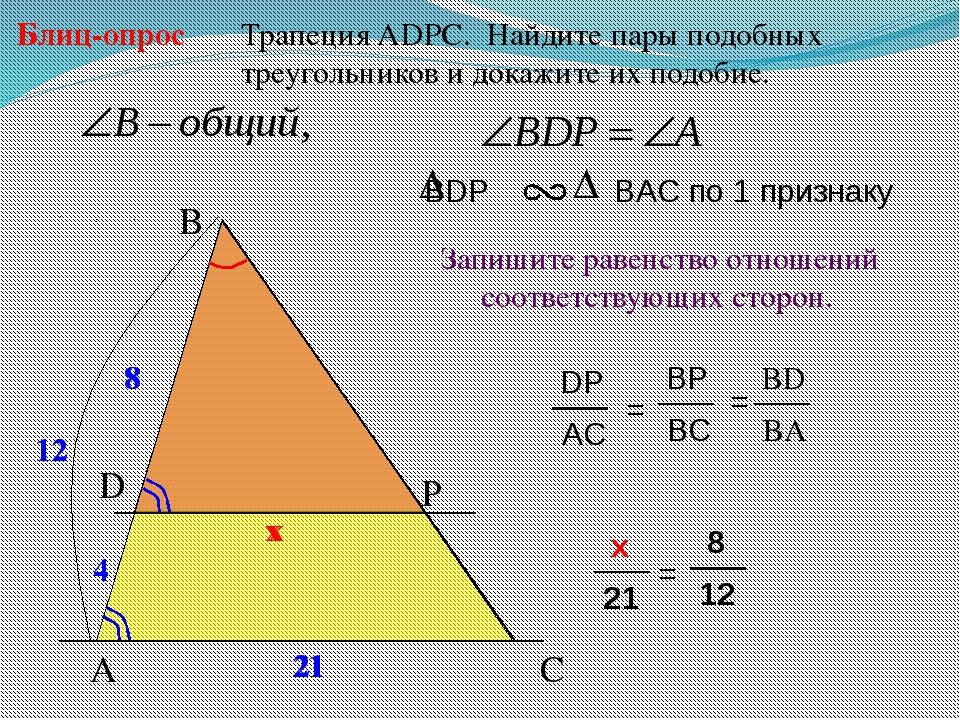 A B P Трапеция АDPC. Найдите пары подобных треугольников и докажите их подоб...