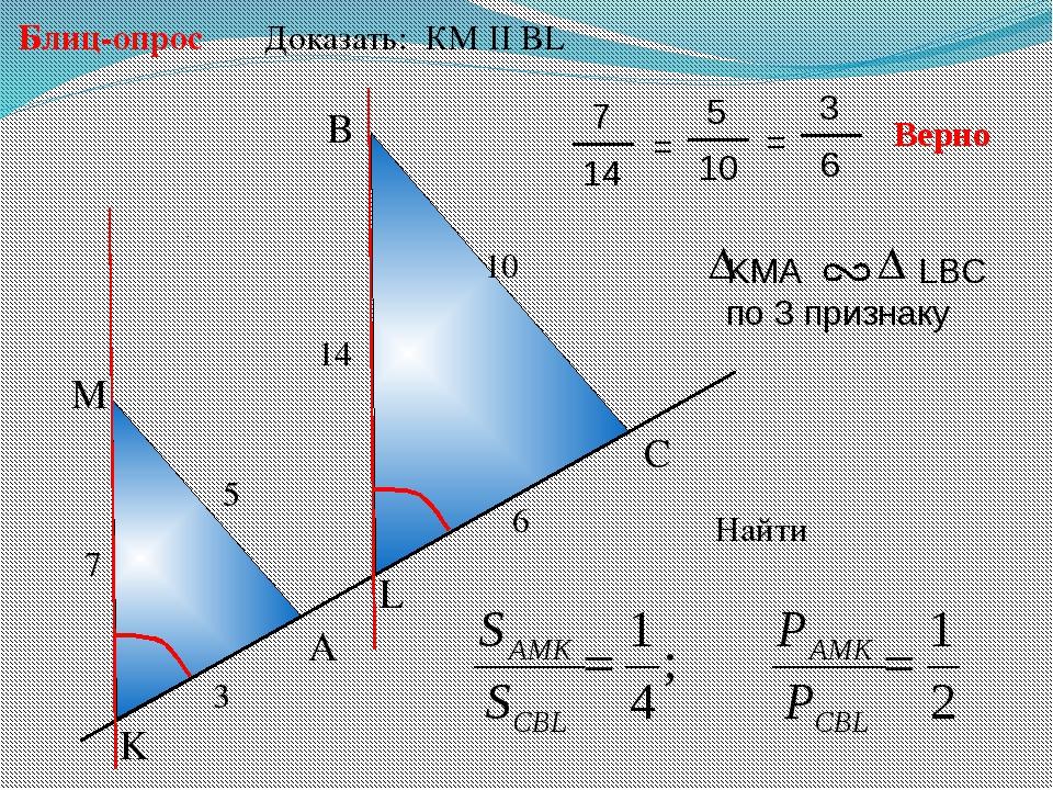 Доказать: КМ II BL Блиц-опрос A B C 6 M L K 10 7 3 Верно 5 14 Найти 7 14 = K...