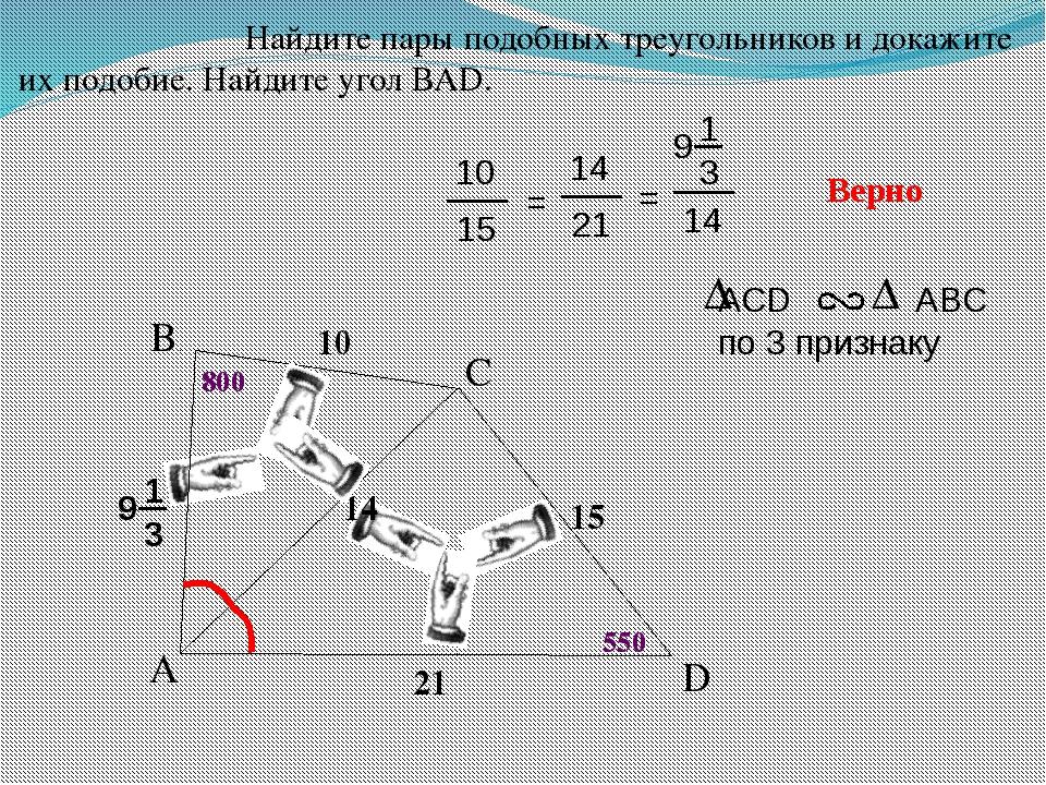 A B С Найдите пары подобных треугольников и докажите их подобие. Найдите уго...