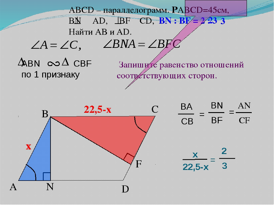 A B С АВСD – параллелограмм. РАВСD=45см, ВN AD, BF CD, BN : BF = 2 : 3 Найти...