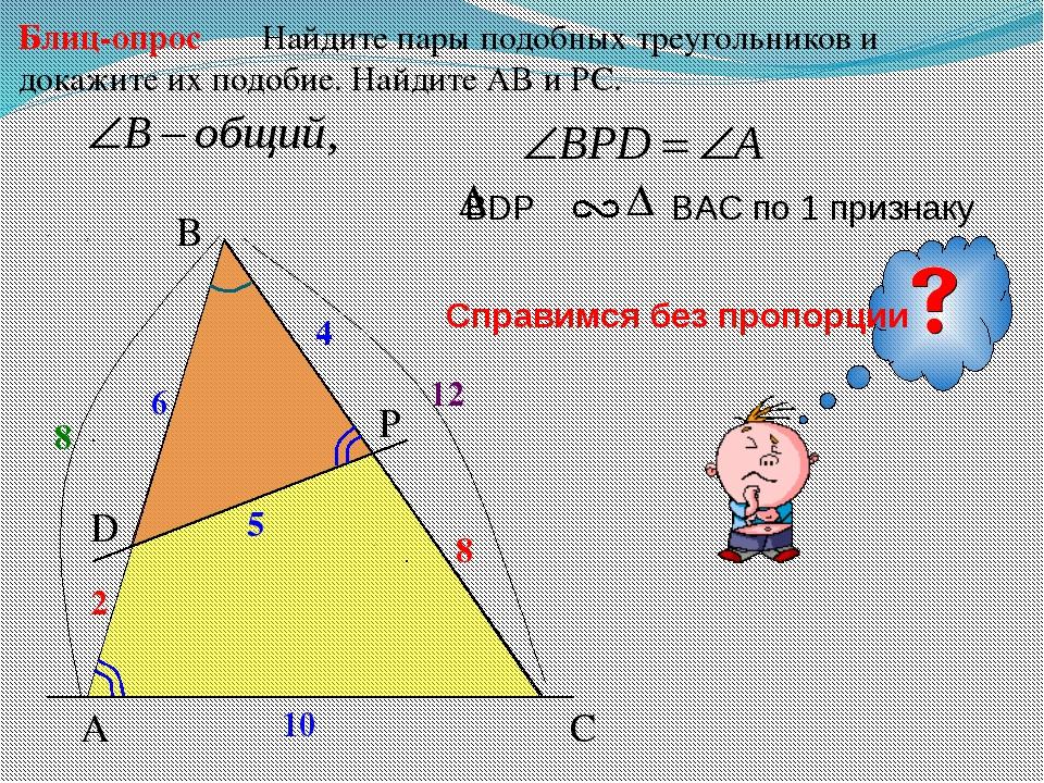 A B P Найдите пары подобных треугольников и докажите их подобие. Найдите АВ...