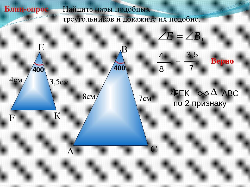Найдите пары подобных треугольников и докажите их подобие. Блиц-опрос A B С...