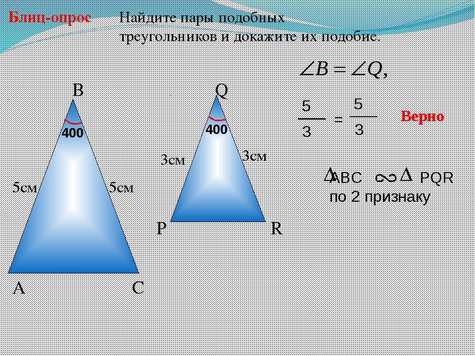 Найдите пары подобных треугольников и докажите их подобие. Блиц-опрос Р Q R...