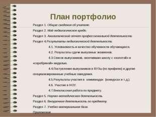 Раздел 1. Общие сведения об учителе. Раздел 2. Моё педагогическое кредо. Разд