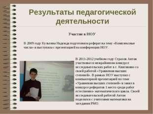 Результаты педагогической деятельности Участие в НОУ В 2009 году Культина Над