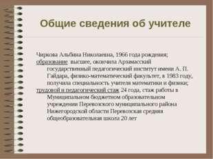 Общие сведения об учителе Чиркова Альбина Николаевна, 1966 года рождения; обр
