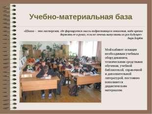 Учебно-материальная база «Школа – это мастерская, где формируется мысль подра
