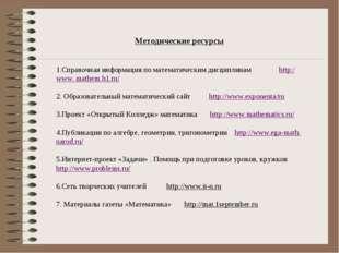 Методические ресурсы 1.Справочная информация по математическим дисциплинам ht