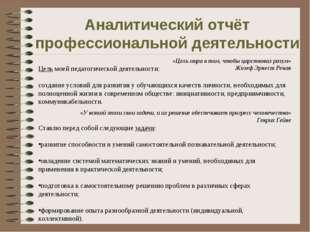 Аналитический отчёт профессиональной деятельности Цель моей педагогической де