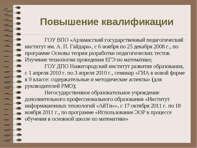 Повышение квалификации ГОУ ВПО «Арзамасский государственный педагогический и...
