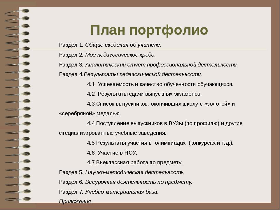 Раздел 1. Общие сведения об учителе. Раздел 2. Моё педагогическое кредо. Разд...