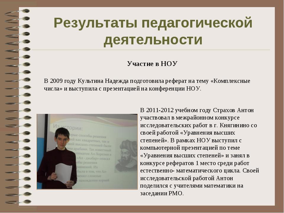 Результаты педагогической деятельности Участие в НОУ В 2009 году Культина Над...