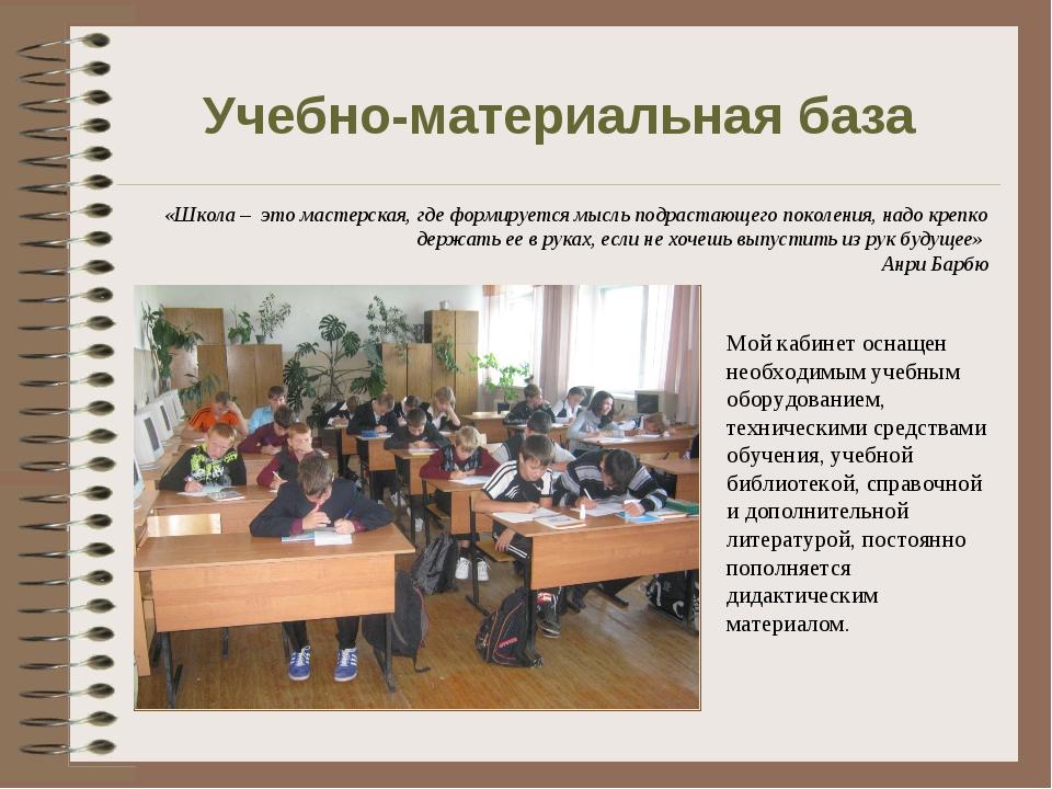 Учебно-материальная база «Школа – это мастерская, где формируется мысль подра...