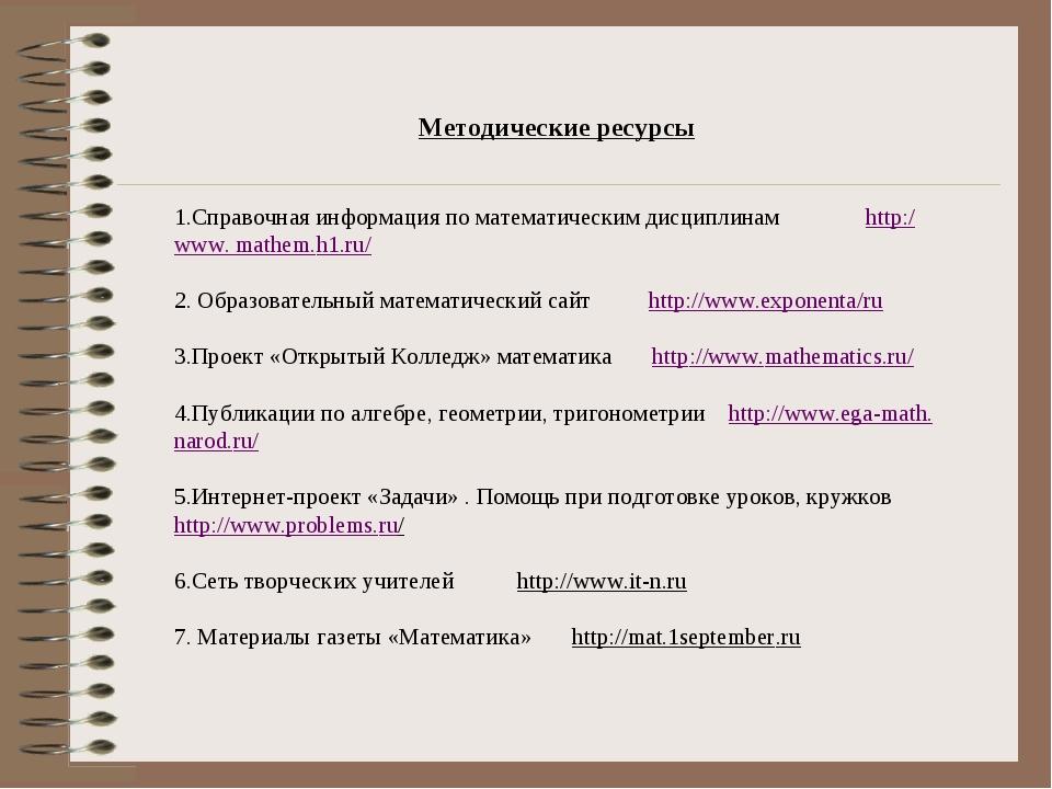 Методические ресурсы 1.Справочная информация по математическим дисциплинам ht...