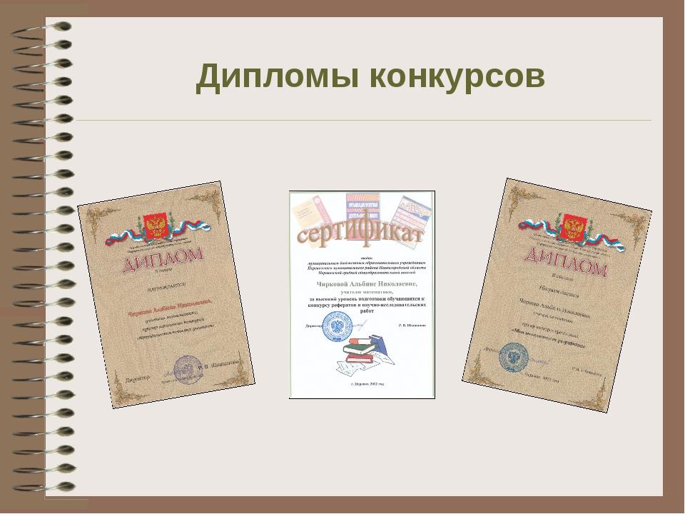 Дипломы конкурсов
