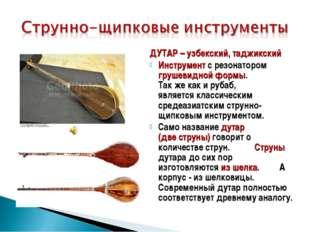 ДУТАР – узбекский, таджикский Инструмент с резонатором грушевидной формы. Так