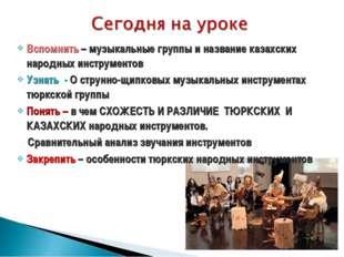 Вспомнить – музыкальные группы и название казахских народных инструментов Узн