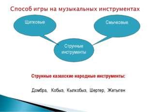 Струнные инструменты Смычковые Щипковые Струнные казахские народные инструмен
