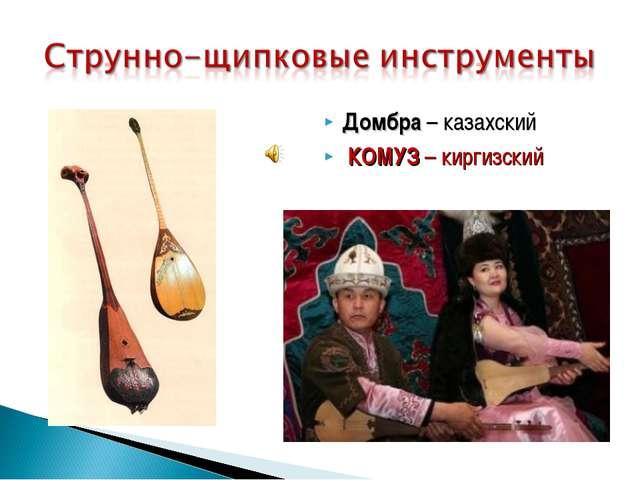 Домбра – казахский КОМУЗ – киргизский