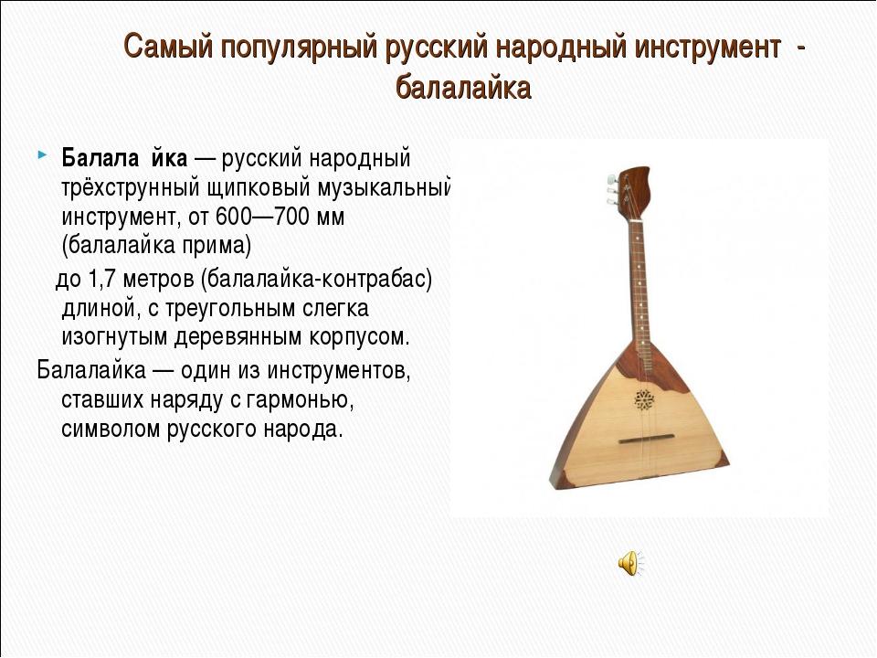 Самый популярный русский народный инструмент - балалайка Балала́йка — русский...