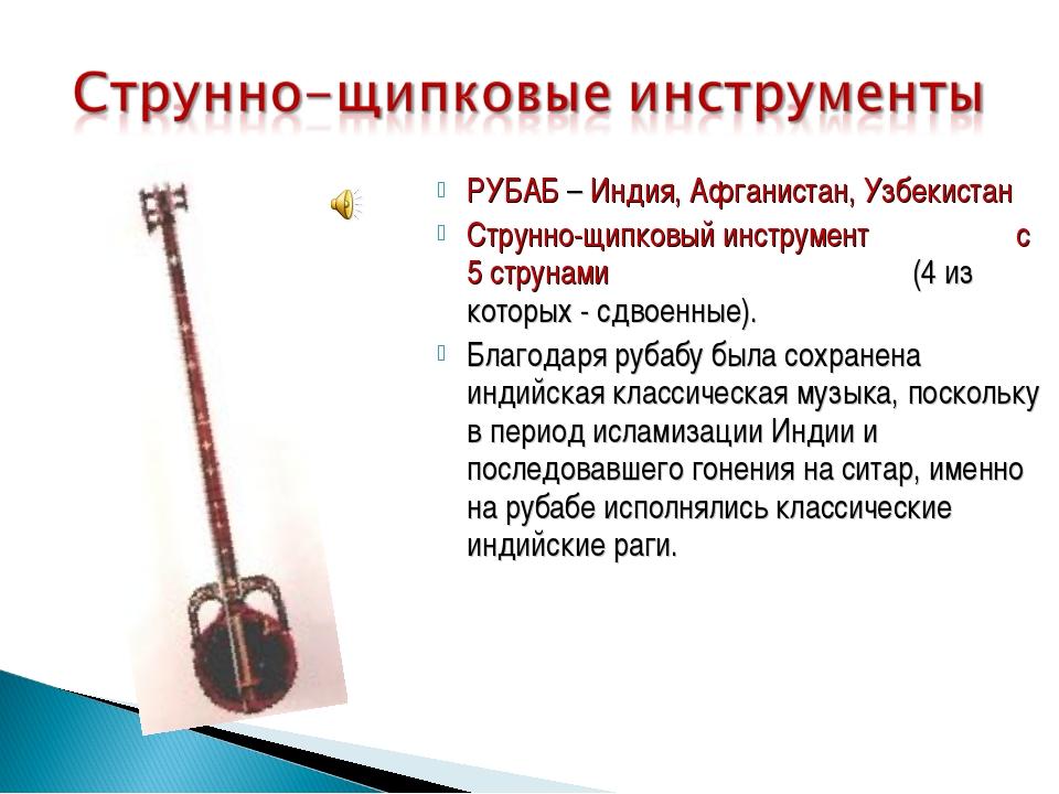 РУБАБ – Индия, Афганистан, Узбекистан Струнно-щипковый инструмент с 5 струнам...