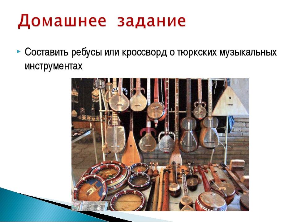Составить ребусы или кроссворд о тюркских музыкальных инструментах