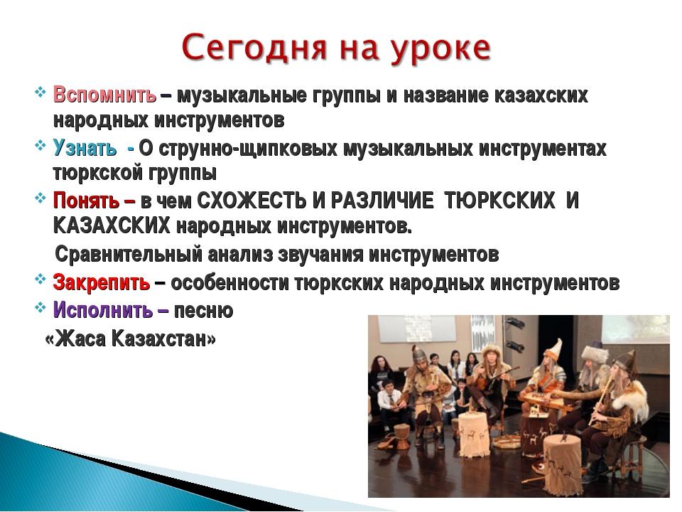 Вспомнить – музыкальные группы и название казахских народных инструментов Узн...