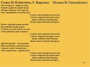 Словы М. Клімковіча, У. Карызны Музыка Н. Сакалоўскага Мы, беларусы - мірныя