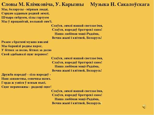 Словы М. Клімковіча, У. Карызны Музыка Н. Сакалоўскага Мы, беларусы - мірныя...
