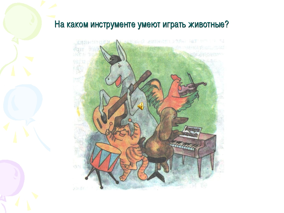 На каком инструменте умеют играть животные?