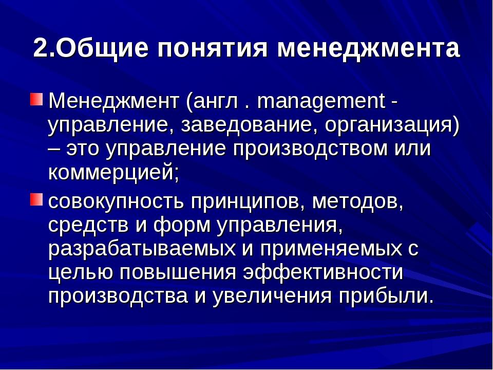 2.Общие понятия менеджмента Менеджмент (англ . management - управление, завед...
