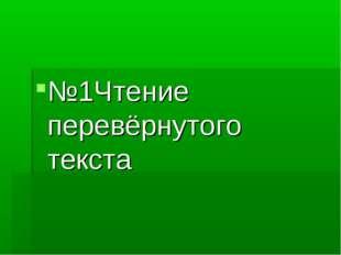 №1Чтение перевёрнутого текста
