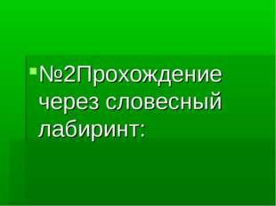 №2Прохождение через словесный лабиринт:
