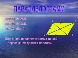 AB//CD, BC//AD. AB=CD, BC=AD.
