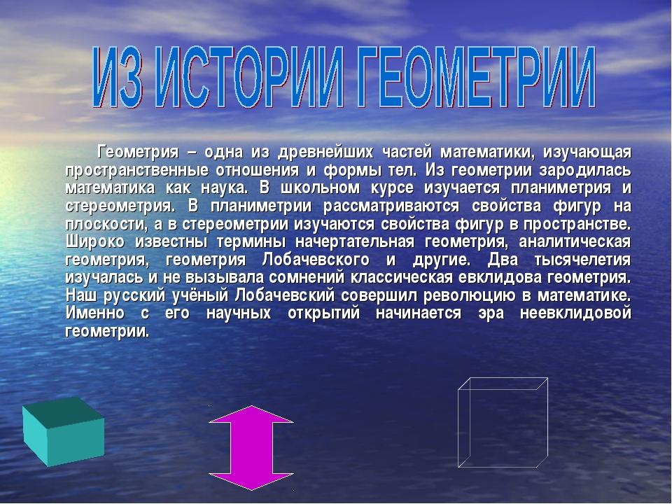 Геометрия – одна из древнейших частей математики, изучающая пространственные...