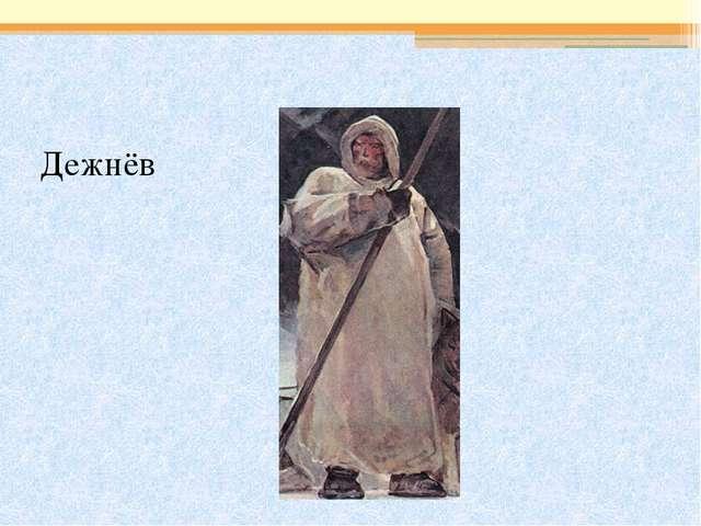 Дежнёв