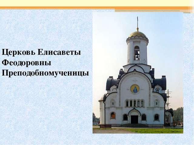 Церковь Елисаветы Феодоровны Преподобномученицы