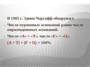 В 1905 г. Эдвин Чаргафф обнаружил: Число пуриновых оснований равно числу пир