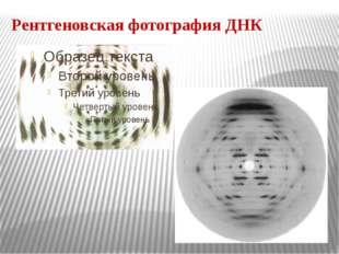 Рентгеновская фотография ДНК