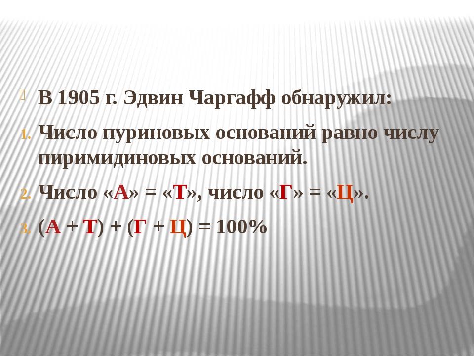 В 1905 г. Эдвин Чаргафф обнаружил: Число пуриновых оснований равно числу пир...