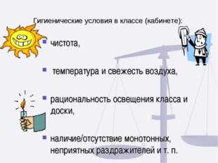 Гигиенические условия в классе (кабинете): чистота, температура и свежесть во