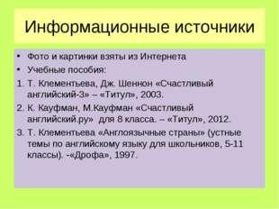 Информационные источники Фото и картинки взяты из Интернета Учебные пособия: