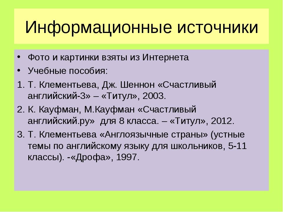 Информационные источники Фото и картинки взяты из Интернета Учебные пособия:...