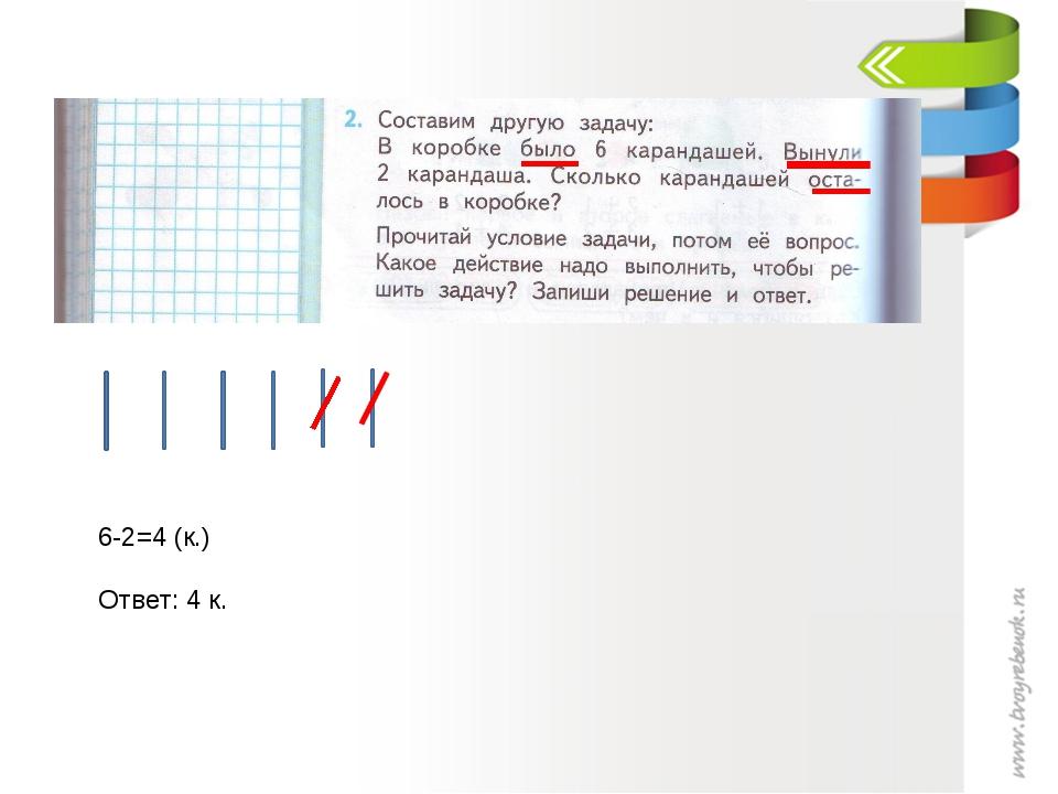 6-2=4 (к.) Ответ: 4 к.