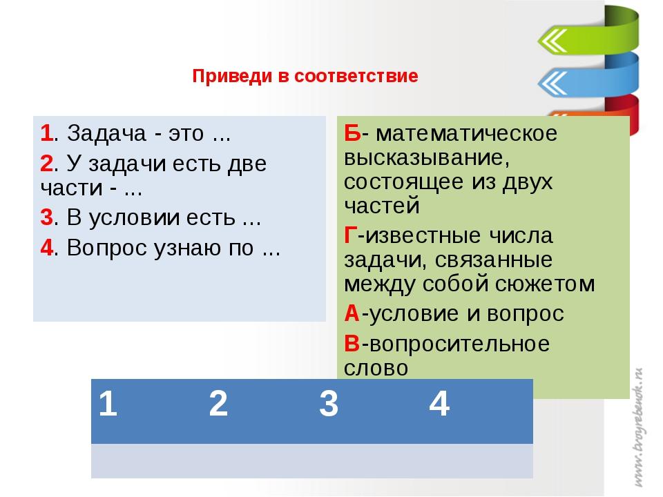 1. Задача - это ... 2. У задачи есть две части - ... 3. В условии есть ... 4....