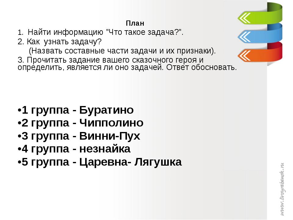 """План 1. Найти информацию """"Что такое задача?"""". 2. Как узнать задачу? (Назвать..."""