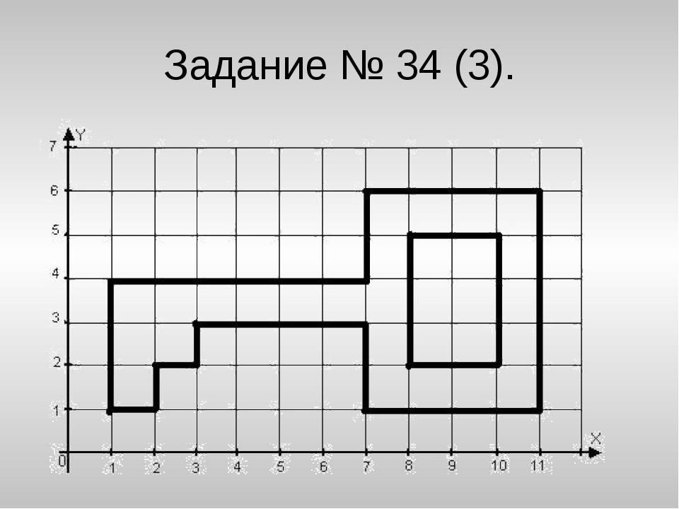 Задание № 34 (3).