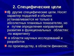 2. Специфические цели б) другие специфические цели. Носят характер подцелей и